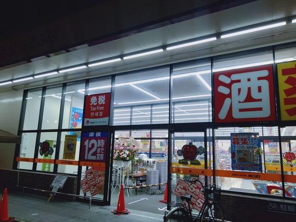沖縄 モリ ドラッグ ストア