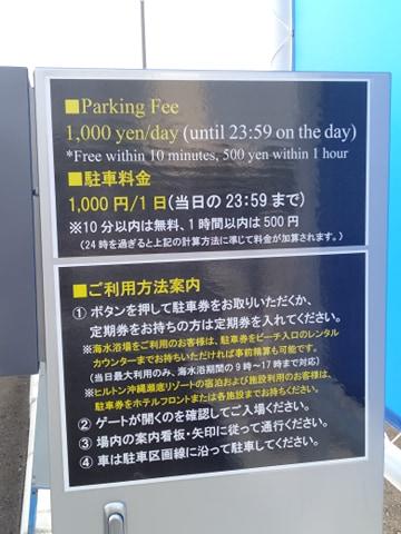 瀬底ビーチ駐車場料金